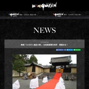 映画『GOZEN-純恋の剣-』完成披露舞台挨拶 1回目