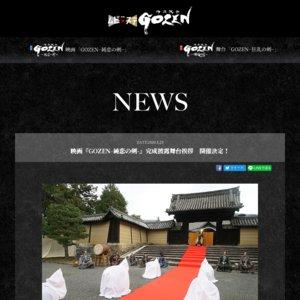 映画『GOZEN-純恋の剣-』完成披露舞台挨拶 2回目