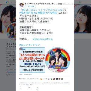 虹コンのコレってラジオだったよね? 公開収録 2019/6/5