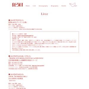 NUMBER GIRL 新宿LOFT(ワンマン公演)