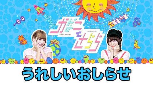 かなことさららの夏祭り(昼の部)