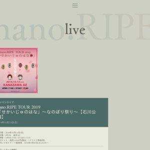 nano.RIPE TOUR 2019 「せかいじゅのはな」〜なのぼり祭り〜【石川公演】