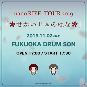 nano.RIPE TOUR 2019 「せかいじゅのはな」【福岡公演】