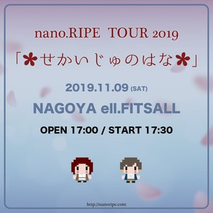 nano.RIPE TOUR 2019 「せかいじゅのはな」【愛知公演】