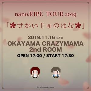 nano.RIPE TOUR 2019 「せかいじゅのはな」【岡山公演】