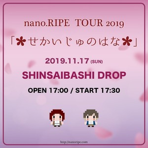 nano.RIPE TOUR 2019 「せかいじゅのはな」【大阪公演】