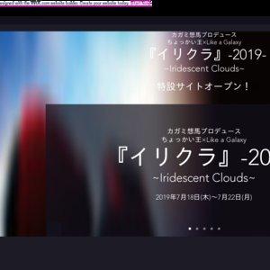 『イリクラ』-2019- ~Iridescent Clouds~(7/18 19時~)