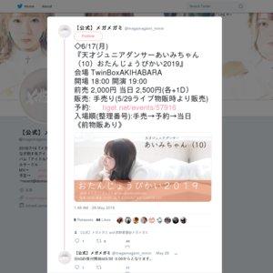 天才ジュニアダンサーあいみちゃん(10)おたんじょうびかい2019