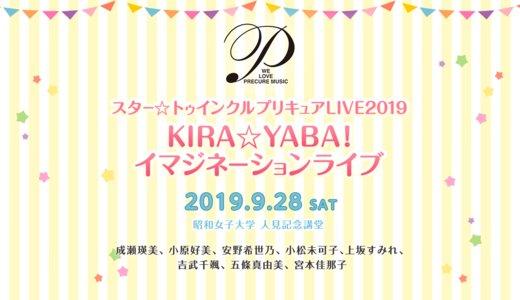 スター☆トゥインクルプリキュアLIVE2019 KIRA☆YABA!イマジネーションライブ 第一部
