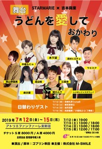 STARMARIE×吉本興業 「うどんを愛して おかわり」 7/14(日) 昼