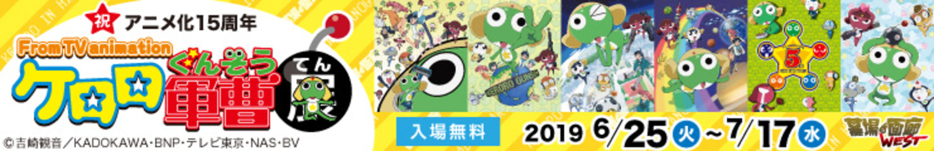 祝!アニメ放送15周年!「ケロロ軍曹作画スタッフトークショー」