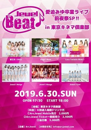 【6/30】Jewel Beat!! ~愛迫みゆ卒業ライブ前夜祭SP‼~in東京キネマ倶楽部