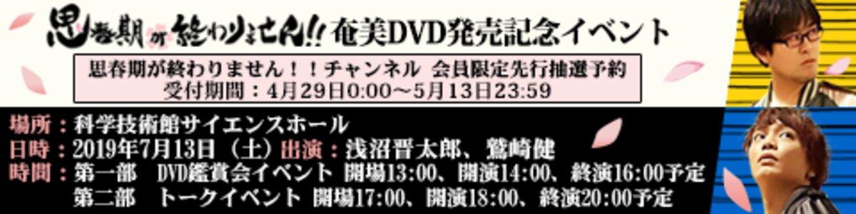 「思春期が終わりません!!」奄美DVD発売記念イベント 第二部 トークイベント