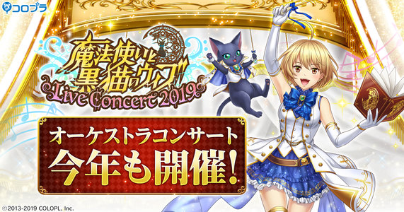 魔法使いと黒猫のウィズ Live Concert 2019 神戸公演(夜公演)