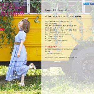 井口裕香 LIVE & TALK「HELLO to 31」 夜公演