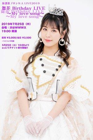 『放課後プリンセスLIVE2019 舞花 Birthday LIVE 〜My love song〜』