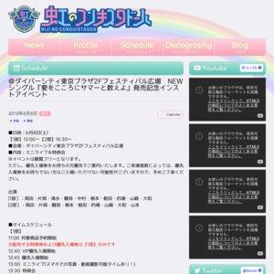 @ダイバーシティ東京プラザ2Fフェスティバル広場 NEWシングル『愛をこころにサマーと数えよ』発売記念インストアイベント 1部