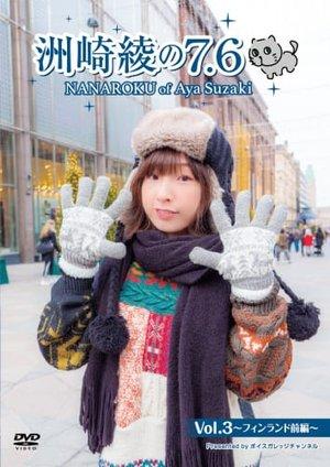 『洲崎綾の7.6 Vol.3 ~フィンランド前編~』発売記念お渡し会 1部