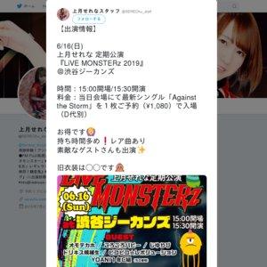 上月せれな 定期公演 『LiVE MONSTERz 2019』 @渋谷ジーカンズ