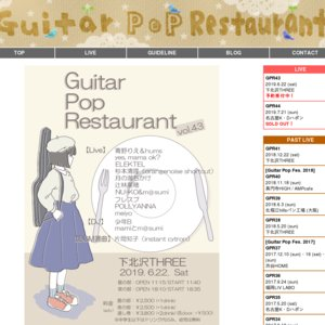 Guitar Pop Restaurant vol.43 昼の部