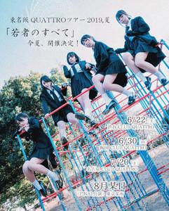 鶯籠 東名阪ツアー2019夏「若者のすべて」in NAGOYA CLUB QUATTRO