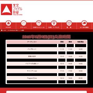 東京アイドル劇場 20190609 IDOLATER