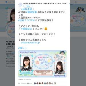 AKB48 福岡聖菜のあなたに福を届けますらじお☆ 番組観覧 第3回放送