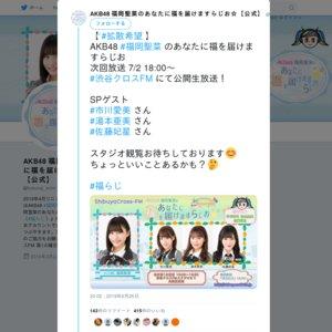 AKB48 福岡聖菜のあなたに福を届けますらじお☆ 番組観覧 第4回放送