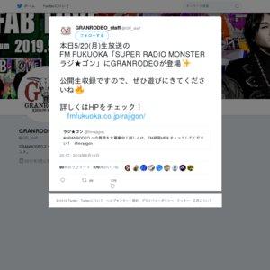 FM福岡「SUPER RADIO MONSTER ラジ★ゴン」公開生放送 2019/05/20