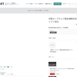 中野ロープウェイ開店10周年記念ライブ!初日