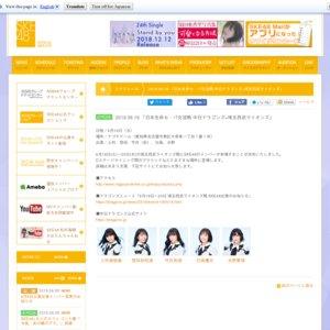 日本生命セ・パ交流戦 中日ドラゴンズ×埼玉西武ライオンズ SKE48出演(2019/06/19)