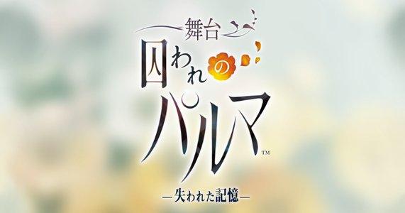 舞台『囚われのパルマ ー失われた記憶ー』東京 6/30