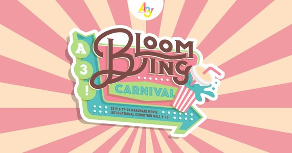 「A3! BLOOMING CARNIVAL」DAY1 A3! BLOOMING LIVE 2019 先行上映会~SPECIAL SUMMER EDITION~