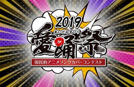 愛踊祭2019~あいどるまつり~国民的アニメソングカバーコンテスト 決勝大会