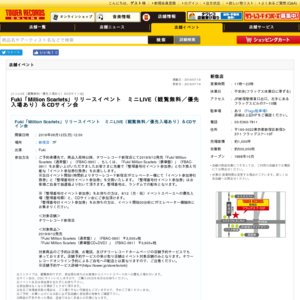 Fuki『Million Scarlets』発売記念リリースイベント (タワーレコード新宿店)