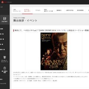 ヘロQシネマvol.7「DARK CROWS 2019 トキノソラ」上映会&トークショー(大阪)