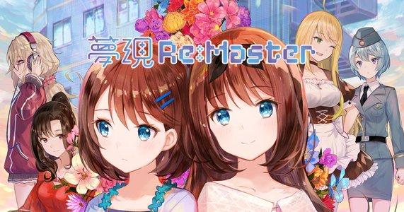 「夢現Re:Master」発売記念イベント やくそくのばしょ1st_MTG