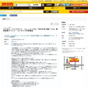 マジカル・パンチライン ニューシングル「今日がまだ蒼くても」発売記念イベント@新宿