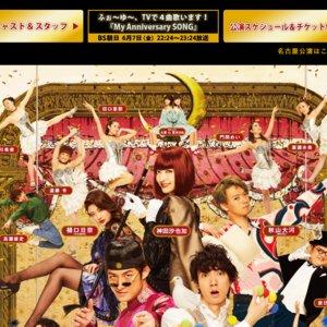 舞台「SHOW BOY」名古屋 (昼公演)