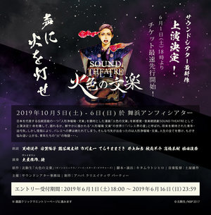 新感覚・音楽朗読劇「SOUND THEATRE × 火色の文楽」【10/5】