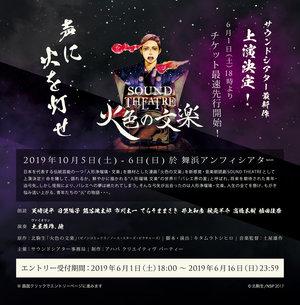 新感覚・音楽朗読劇「SOUND THEATRE × 火色の文楽」【10/6】