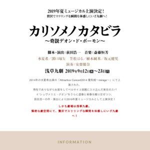 カリソメノカタビラ〜奇説デオン・ド・ボーモン〜 【9/17 昼】