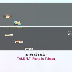 TALE N.T. Festa in Taiwan Vol.1 (昼)