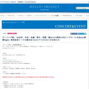 67thシングル「人生Blues/青春Night」発売記念 トーク&握手会 鹿児島