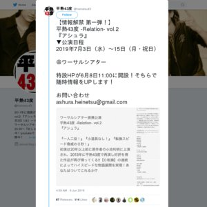 平熱43度 -Relation- vol.2 『アシュラ』7月13日 夜 「阿」キャスト