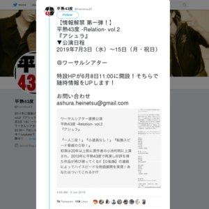 平熱43度 -Relation- vol.2 『アシュラ』7月14日 夜 「修」キャスト
