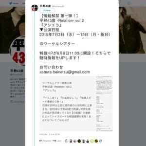 平熱43度 -Relation- vol.2 『アシュラ』7月7日 昼 「羅」キャスト