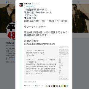 平熱43度 -Relation- vol.2 『アシュラ』7月15日 夜 「羅」キャスト