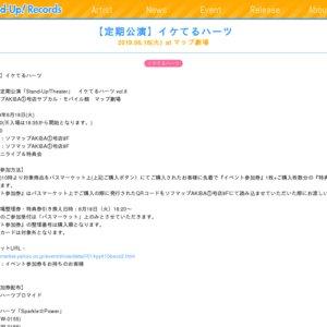 ソフマップ定期公演「Stand-Up!Theater」イケてるハーツvol.8