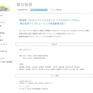 「劇場版 うたの☆プリンスさまっ♪ マジLOVEキングダム」公開記念舞台挨拶 1回目 ライブビューイング